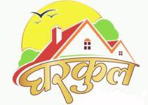 'महाआवास' अभियानांतर्गत मिळणार घरकुल, पहा कोणाला मिळणार? Maha Aawas Abhiyan