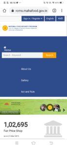 Download Online Ration Card