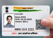 How to Change Aadhar Card Photo  / आधार कार्ड वरील फोटो ऑनलाइन कसा बदलायचा?